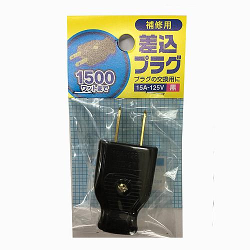コーナン オリジナル 差込プラグ 黒 TP−1073