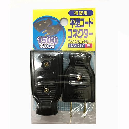 コーナン オリジナル 平型コードコネクター黒 TP−1097