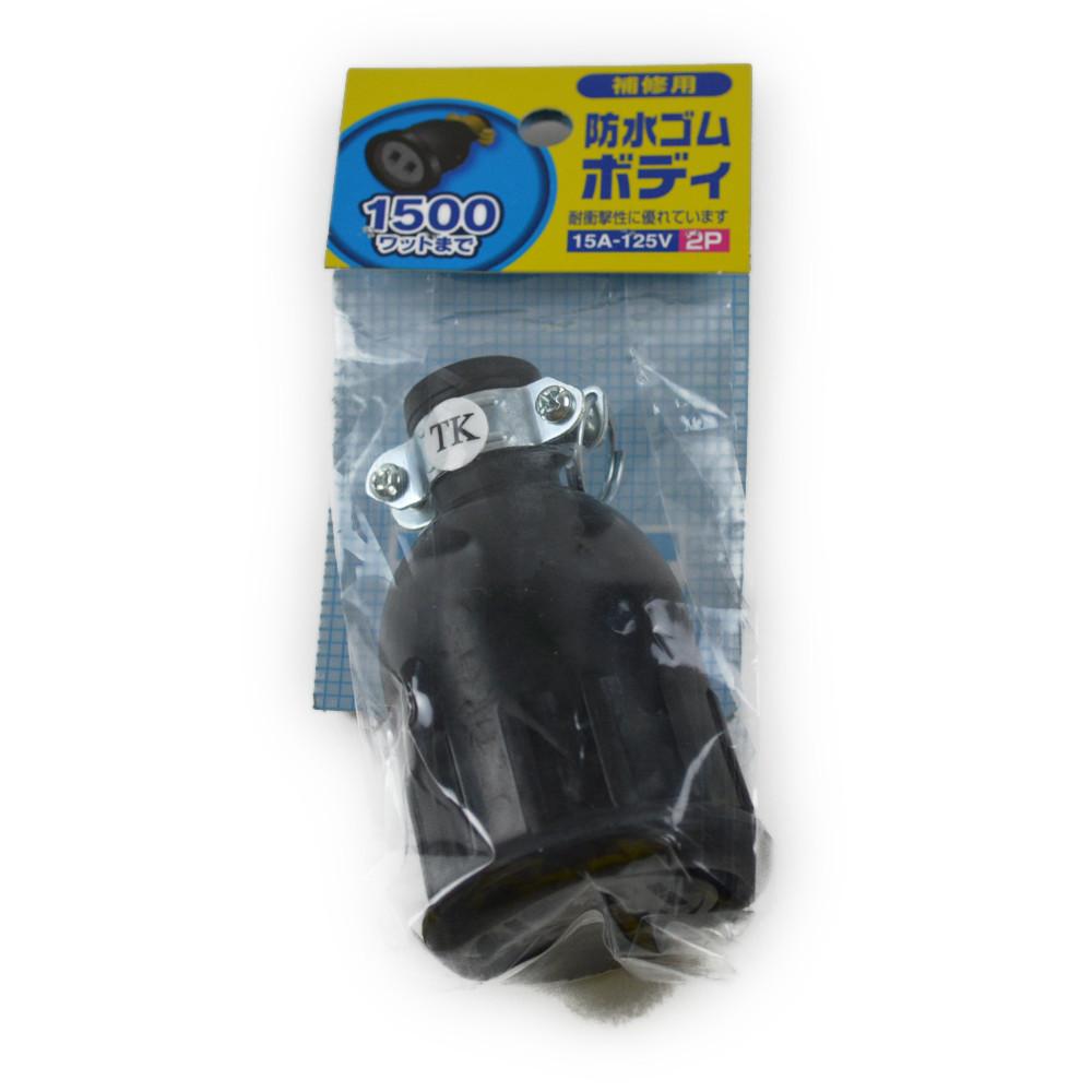 コーナン オリジナル 防水ゴムボディ 2P TP−1202