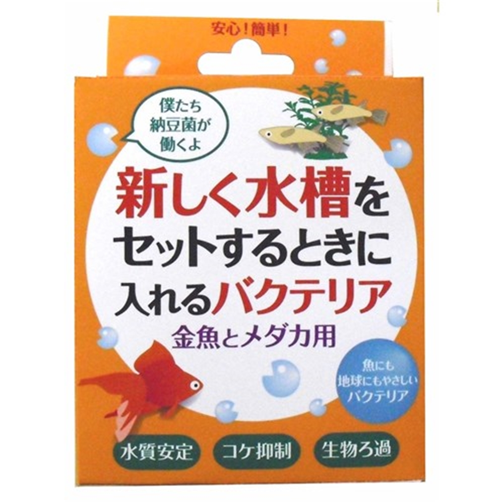 水槽セットバクテリア金魚・メダカ用 150ml