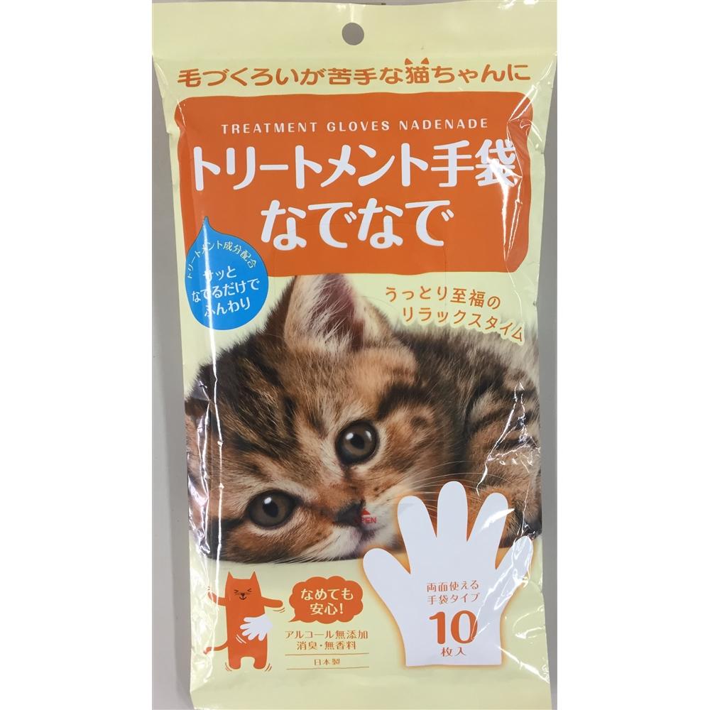 トリートメント手袋 猫用 10枚