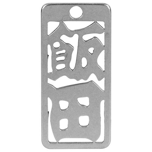 ロマネスク 各命札 飯田 No18