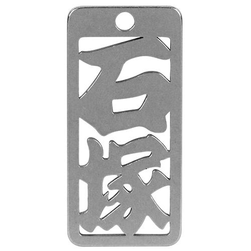 ロマネスク 各命札 石塚 No27