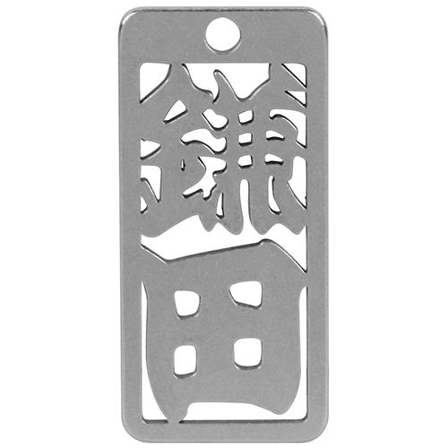 ロマネスク 各命札 鎌田 No105