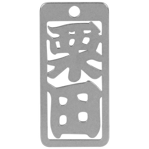 ロマネスク 各命札 栗田 No137