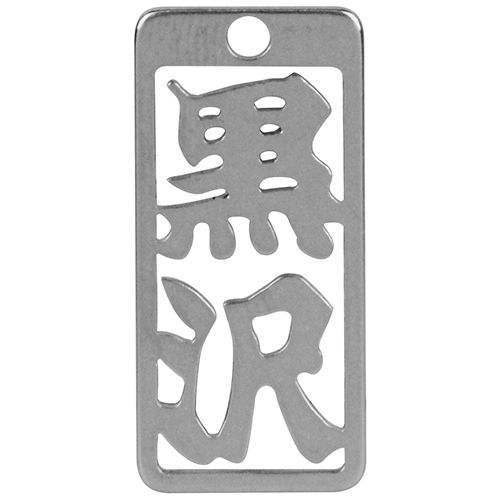 ロマネスク 各命札 黒沢 No141