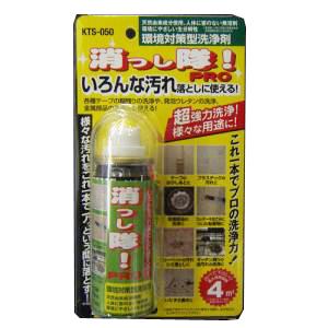 消っし隊PRO 50ml KTS-050