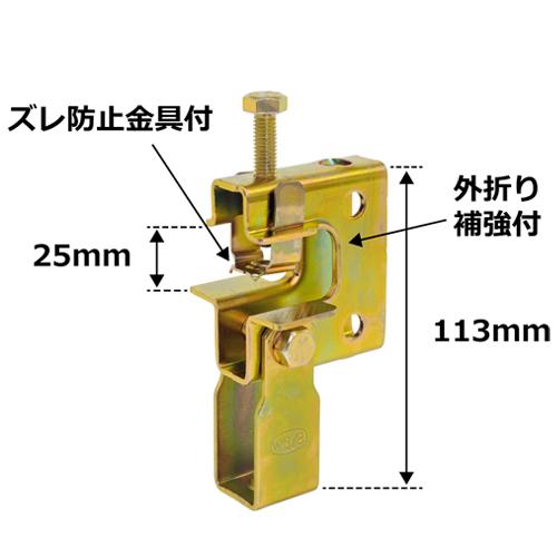 吊金具FHB−4N(適用吊ボルトW3/8)
