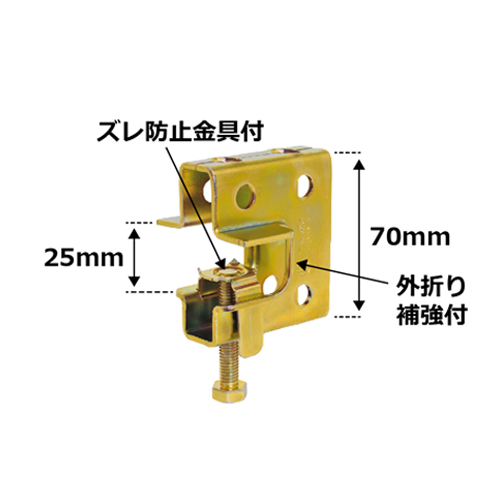 吊金具H−4N(適用吊ボルトW3/8)