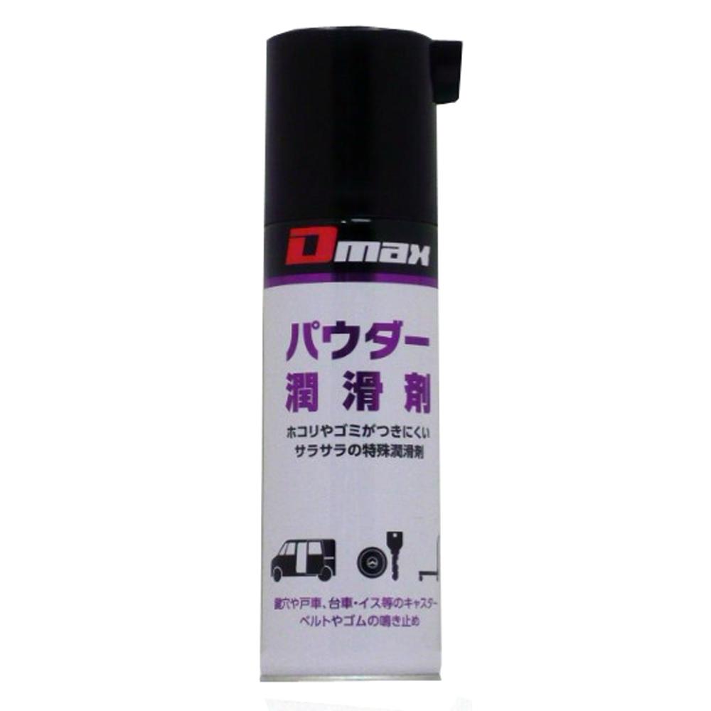 パウダー潤滑剤 DM−5
