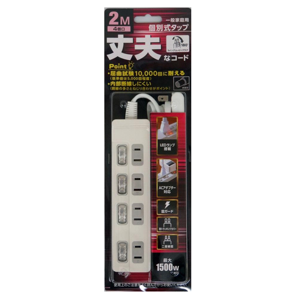 個別スイッチ付タップ 4個口2M KEP−S231A