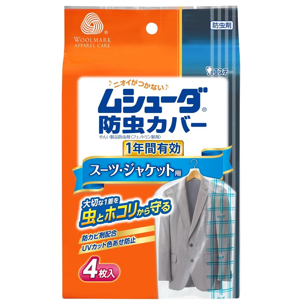 ムシューダ防虫カバー1年間有効  スーツ・ジャケット用 4枚入