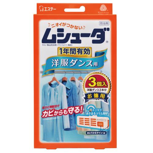 ムシューダ 1年用 洋服ダンス用 お徳用 3個入