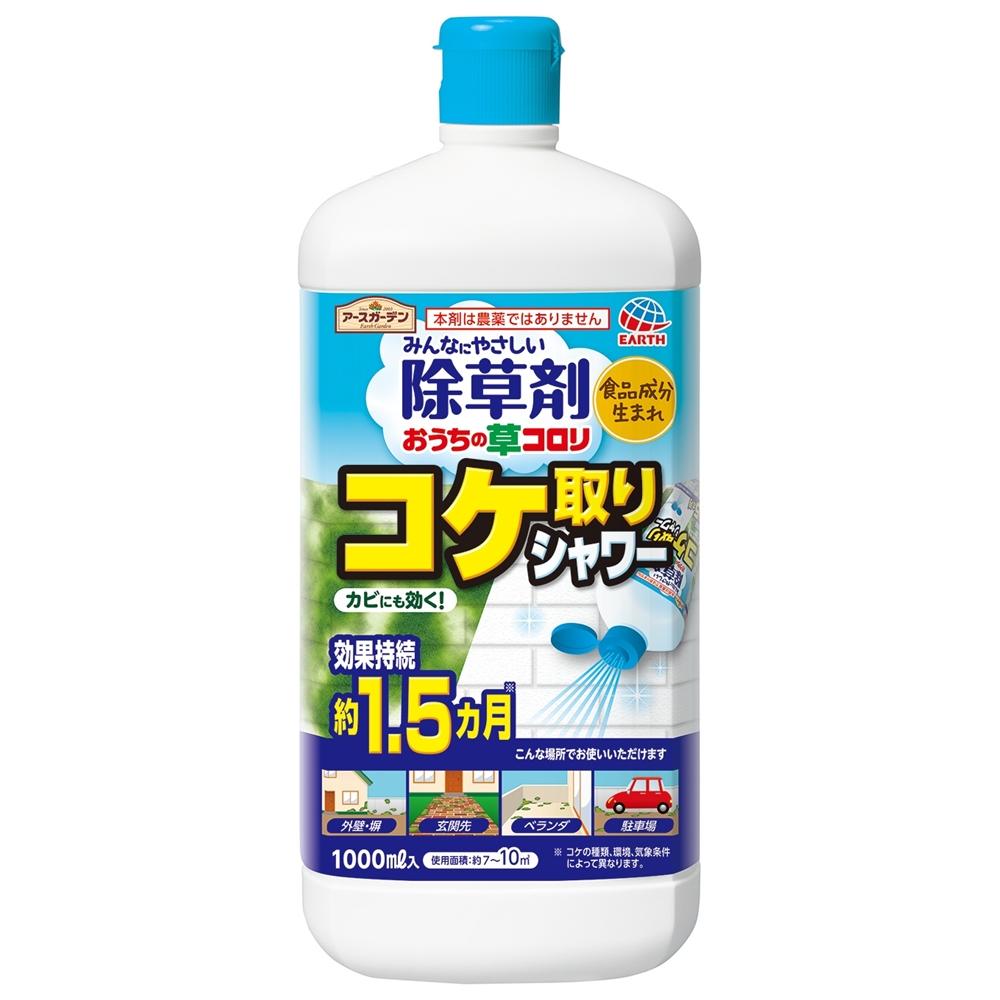 アース製薬(アースガーデン) おうちの草コロリコケ取りシャワー 1000ml