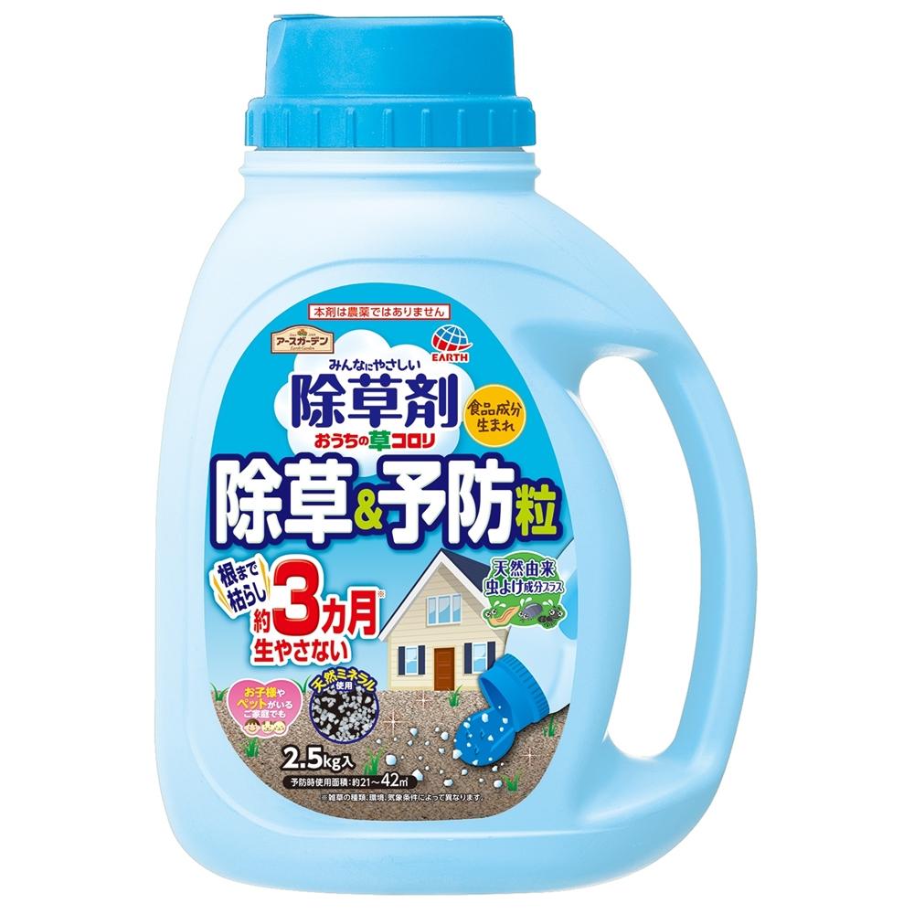 アース製薬(アースガーデン) おうちの草コロリ除草&予防粒 2.5kg