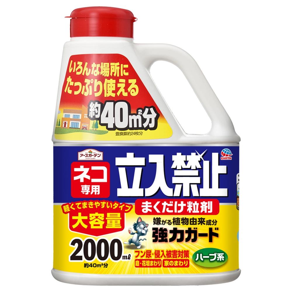 アース製薬(アースガーデン) ネコ専用立入禁止まくだけ粒剤 2000ml