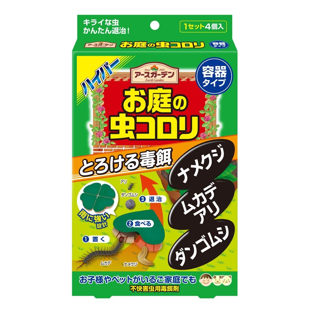 アース製薬(アースガーデン) ハイパーお庭の虫コロリ容器タイプ 4個入