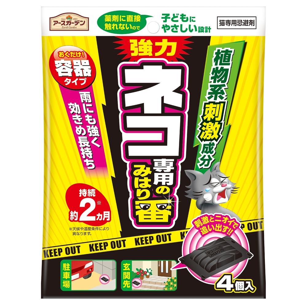 アース製薬(アースガーデン) ネコ専用のみはり番容器タイプ 4個入