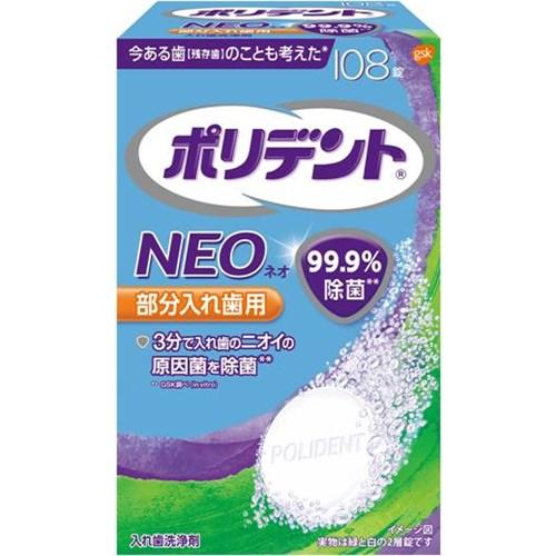 アース製薬ポリデントNEО洗浄 108錠