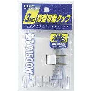 3個口薄型可動タップ LP−A1536W