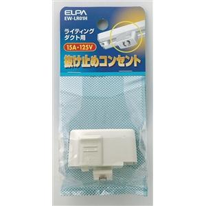 ヌケドメコンセント EW−LR01H