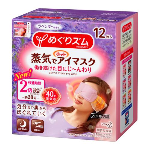 めぐりズム 蒸気でホットアイマスク ラベンダーの香り [12枚入]