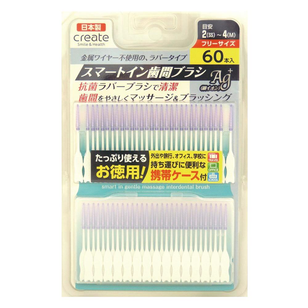 スマートイン歯間ブラシ 60本入
