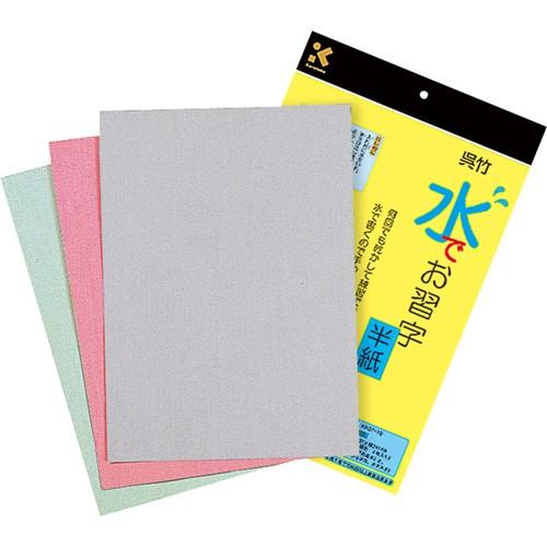 水でお習字半紙 KN37−10