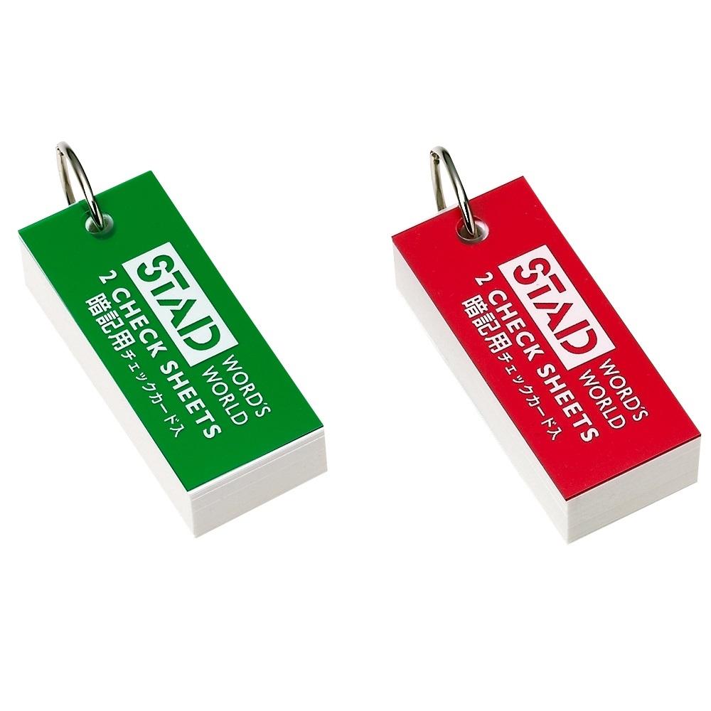 暗記単語カードSC109