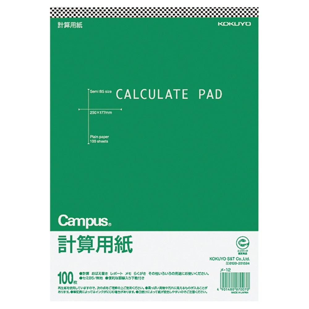コクヨ(Kokuyo)  計算用紙B5 メ−12