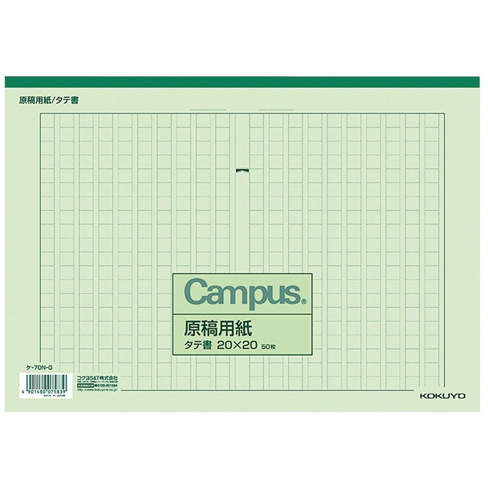 コクヨ(Kokuyo)  原稿用紙 A4 ケー70−G