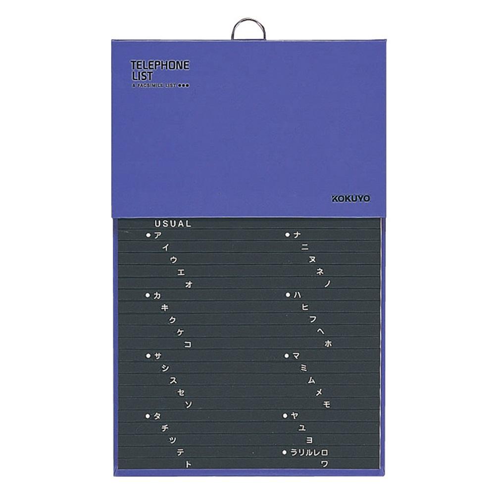 コクヨ(Kokuyo)  電話帳 1092名 ワ−21NB