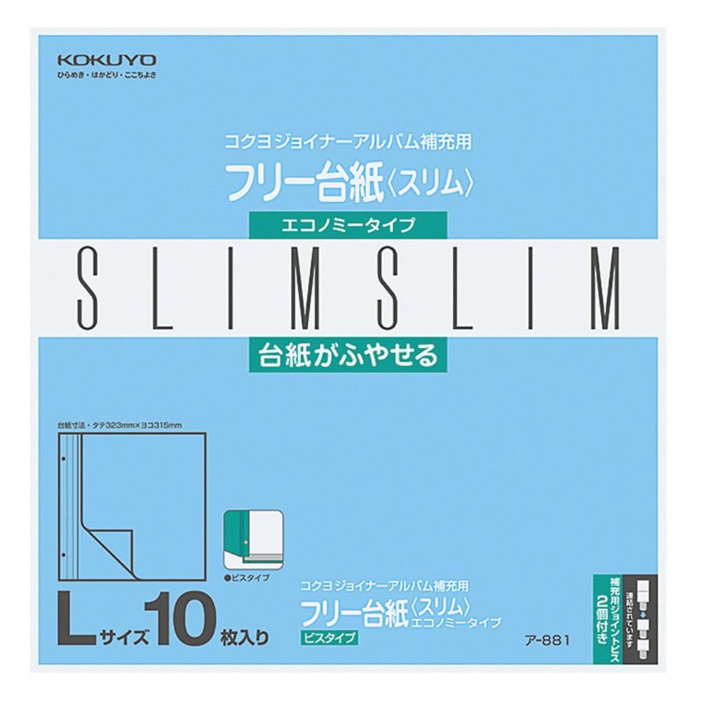 コクヨ(Kokuyo)  アルバム替台紙 ア−881