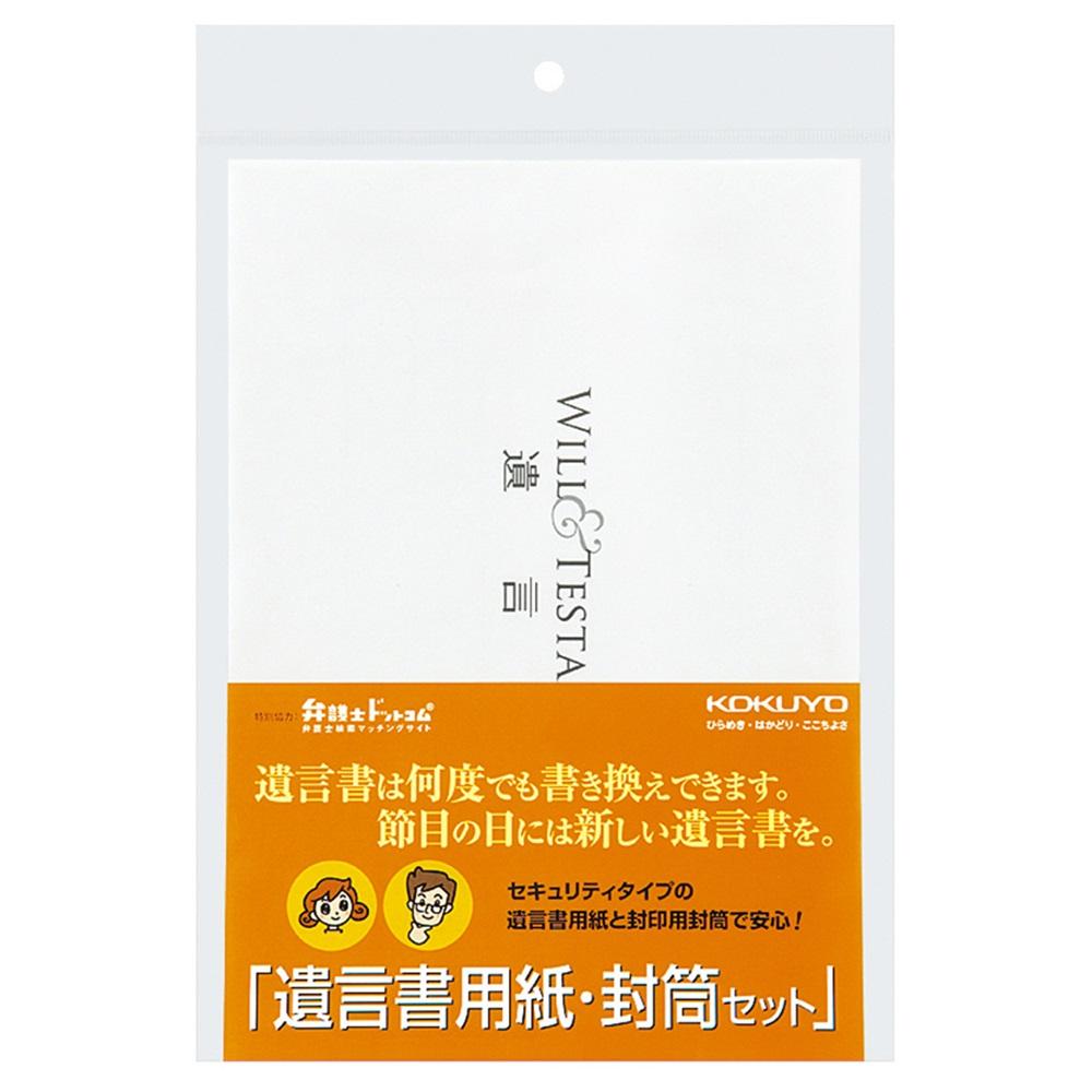 コクヨ(Kokuyo)  遺言書用紙 封筒セット