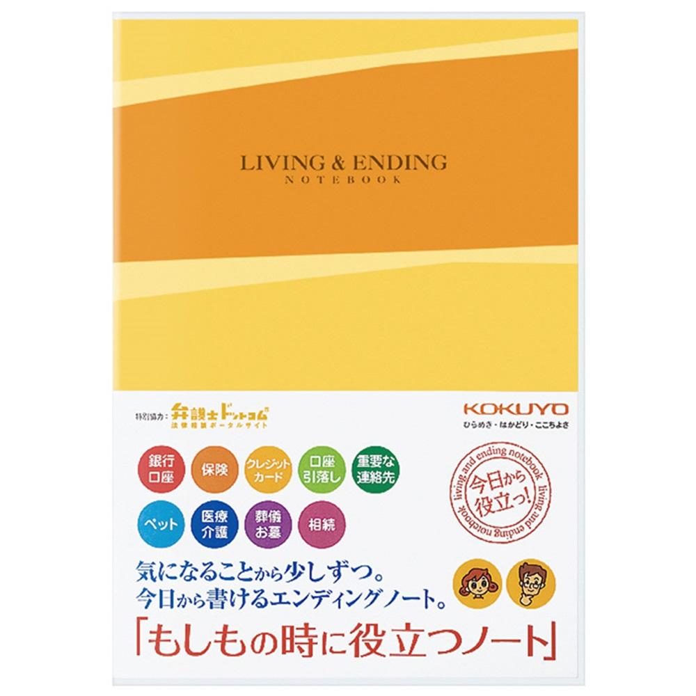 コクヨ(Kokuyo)  役立つノート LES−E101