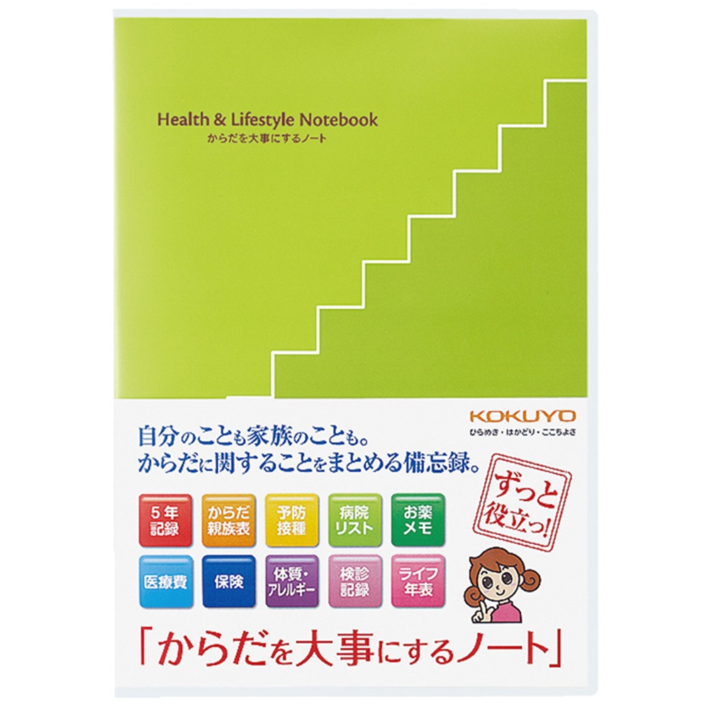コクヨ(Kokuyo)  大事にするノート LES−H101