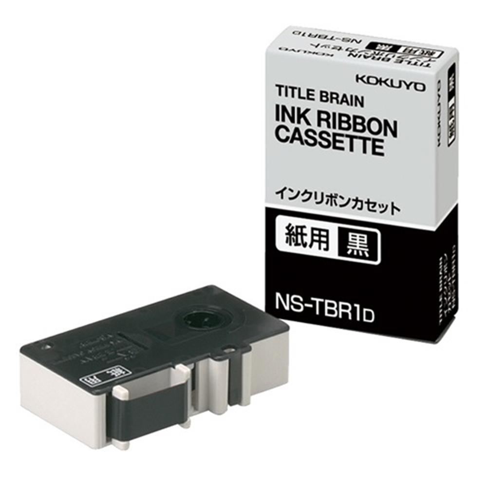 コクヨ(Kokuyo)  インクリボンカセット 紙用 NS−TBR1D