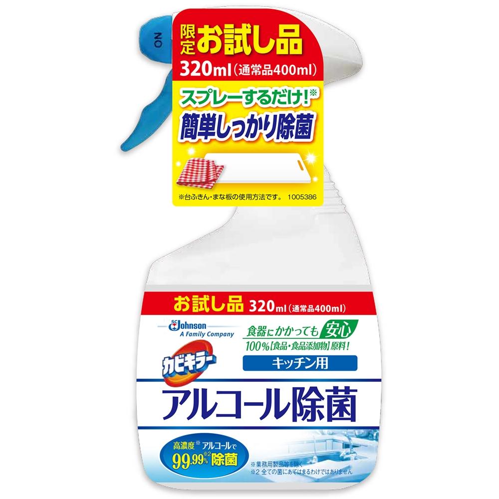 カビキラー アルコール除菌 キッチン用本体お試し品 320ml