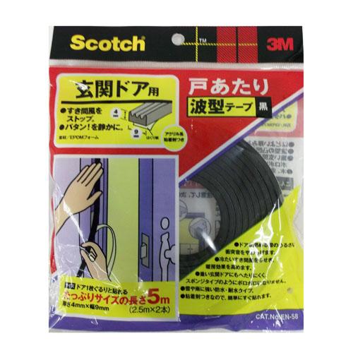 3M スコッチ 玄関ドア 戸あたり波型テープ 黒色(9mm×5m) EN-58