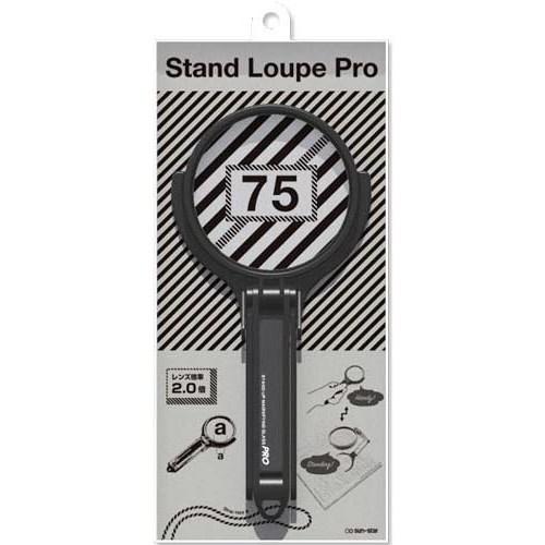 スタンド付 ルーペ75mm(倍率 20倍)