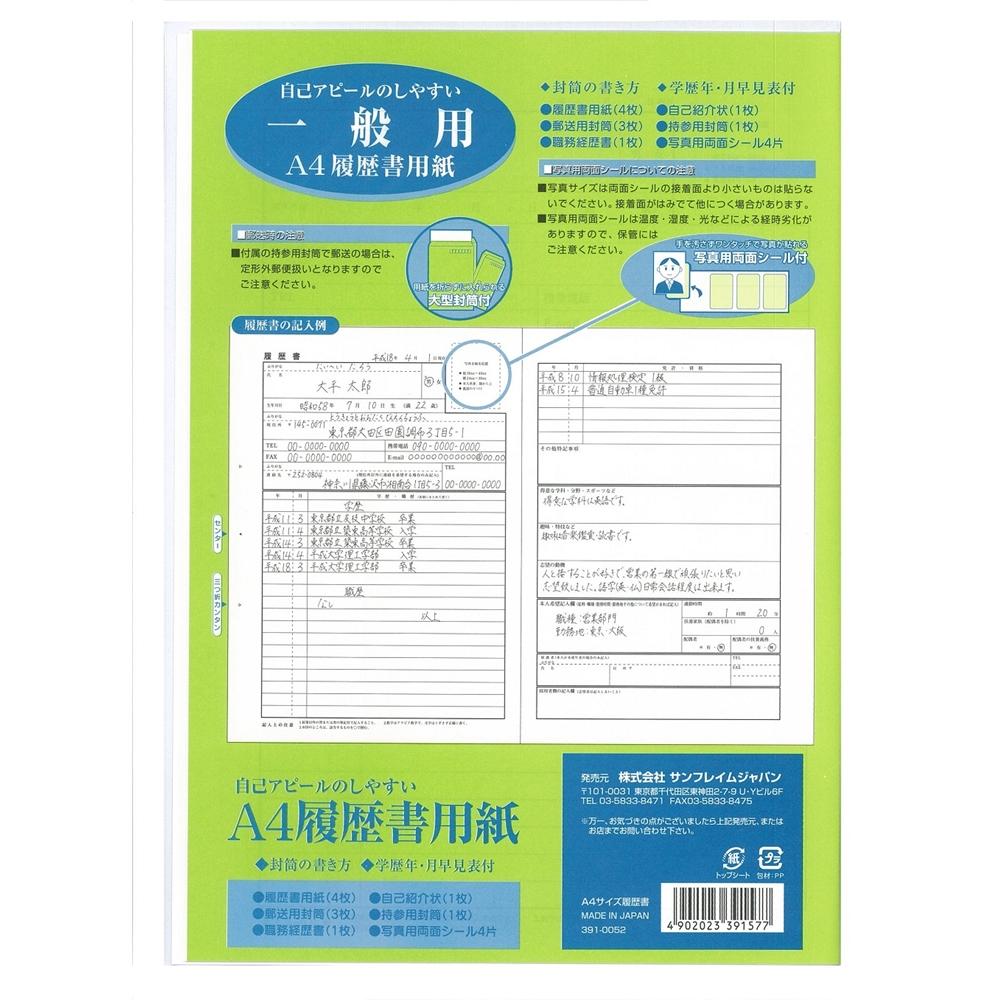 履歴書用紙 一般A4(A3)4枚