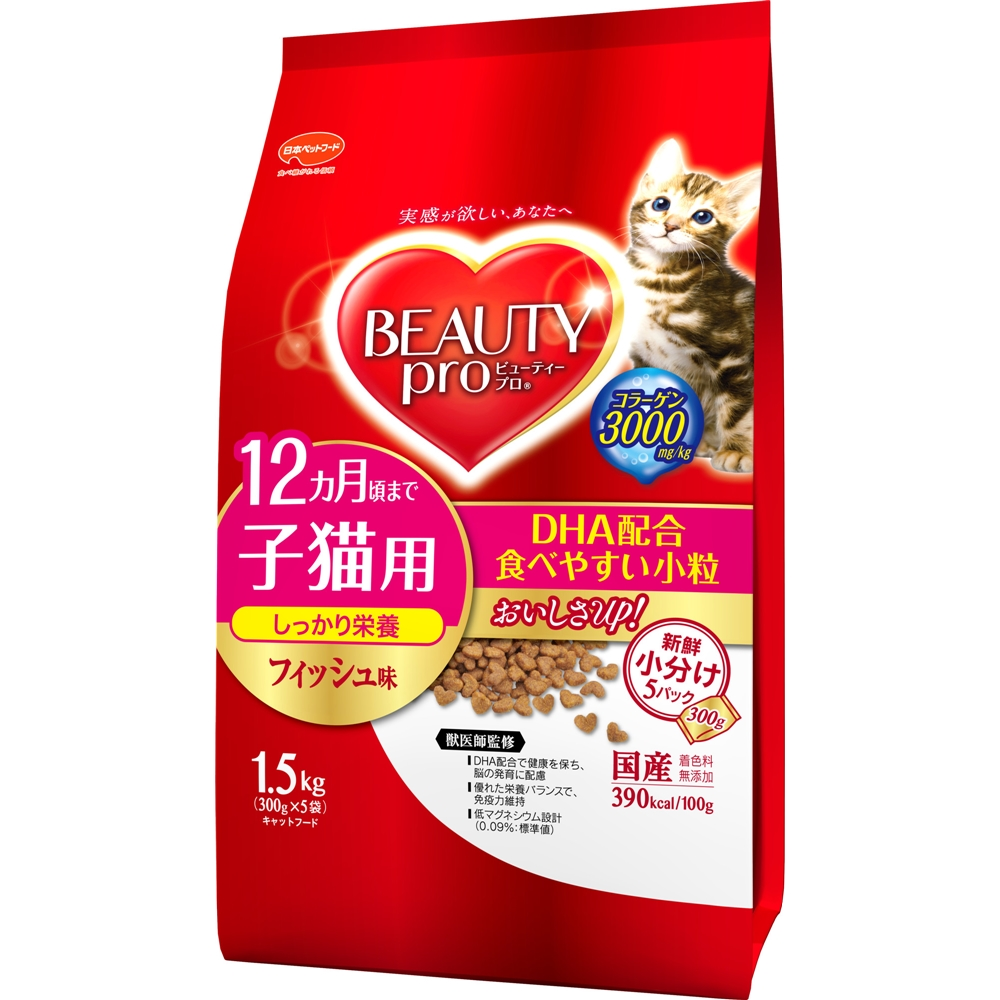 ビューティープロ 2ヶ月から12ヶ月までの子猫用 おいしいフィッシュ味1.5kg