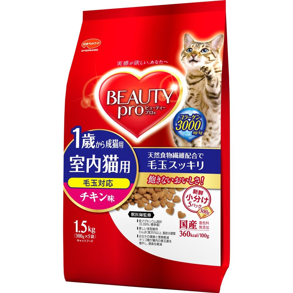 ビューティープロ 1歳からの成猫用 おいしいチキン味1.5kg