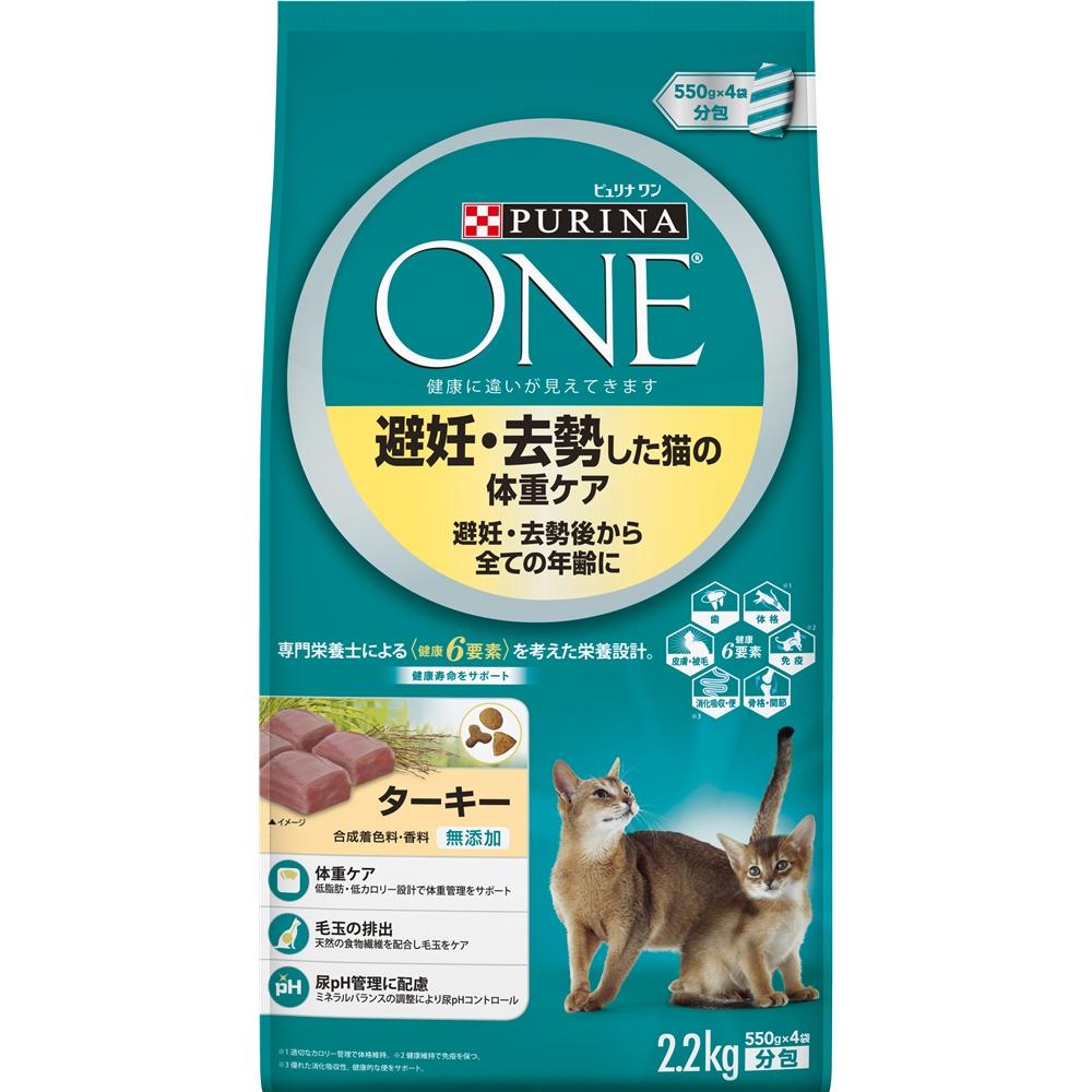 ピュリナワンCAT 避妊・去勢猫の体重ケア 2.2kg ×6個セット