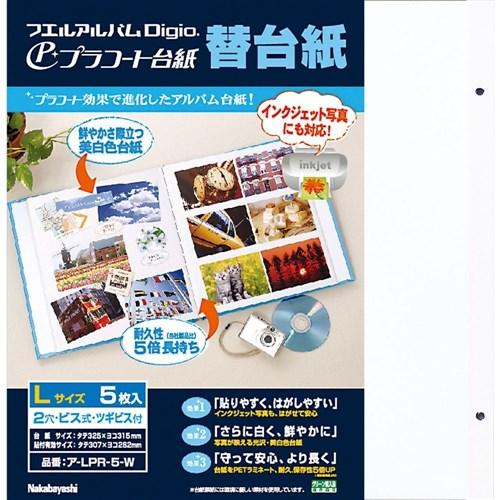 ナカバヤシ(Nakabayashi)  プラコート台紙 ア−LPR−5−W