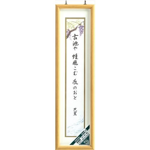 ナカバヤシ(Nakabayashi)  短冊額 フ−CW−150−N