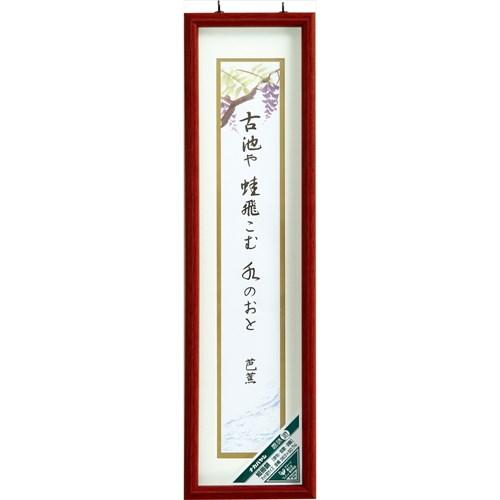 ナカバヤシ(Nakabayashi)  短冊額 フ−CW−150−BR