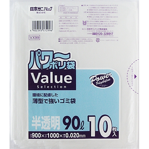 VX99 パワーポリ袋 90L10枚 半透明