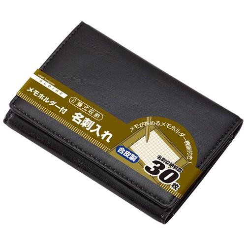 ジョッター式名刺入 GLN9001B