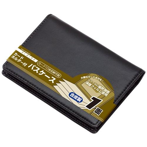 パスケース 黒 GLP9003B